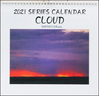 シリーズ雲