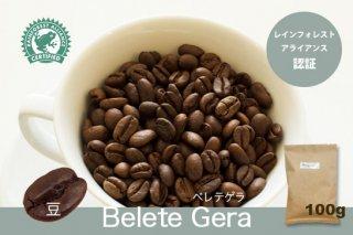 ベレテゲラ 100g 【豆のまま】  華やか・すっきりした酸味