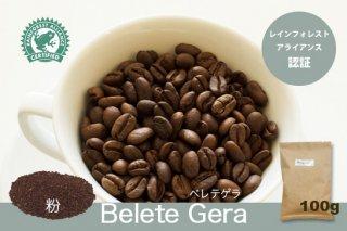 ベレテゲラ 100g 【粉】     華やか・すっきりした酸味
