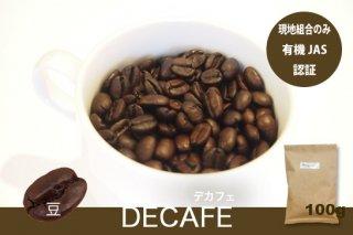 デカフェ 100g 【豆のまま】    99.9%カフェインレス