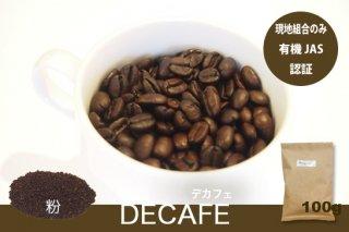 デカフェ 100g 【粉】       99.9%カフェインレス