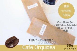 COLD BREW SET 水出しコーヒー用 カフェオルキデア 55g 【豆】 コクと苦味