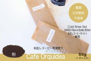 COLD BREW SET 水出しコーヒー用 カフェオルキデア 55g 【粉】 コクと苦味