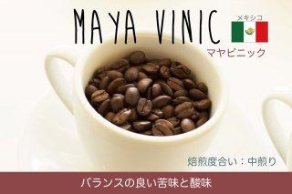 マヤビニック【100g】苦味と酸味のベストバランス