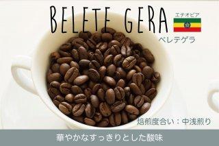 ベレテゲラ【100g】華やか・すっきりした酸味