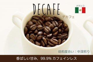 デカフェ【100g】香ばしい甘さ/99.9%カフェインレス