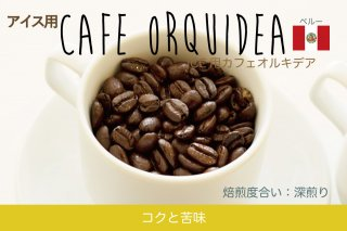 アイスコーヒー用カフェオルキデア【100g】コクと苦味