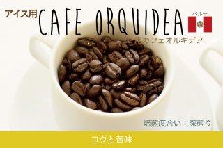 アイスコーヒー用カフェオルキデア【200g】コクと苦味