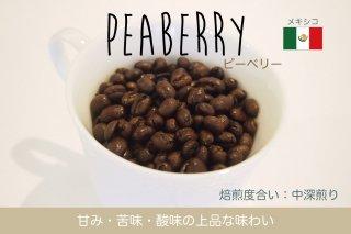 ピーベリー【100g】上品な甘み・苦味・酸味