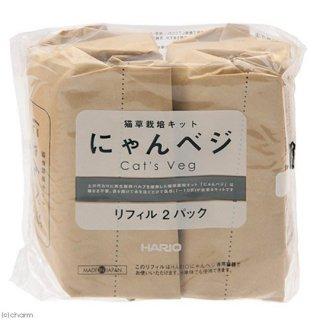 猫草栽培キット にゃんベジ リフィル2パック