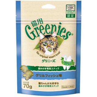 グリニーズ グリルフィッシュ味 70g