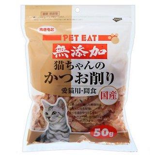 秋元水産 ペットイート 無添加猫ちゃんの かつお削り 50g