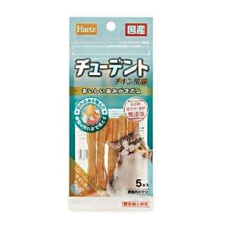 ハーツ チューデント for Cat チキン味 5本入り