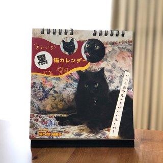 猫の館ME パイロットオープン5周年記念 チャリティ「まいにち黒猫」日めくりカレンダー