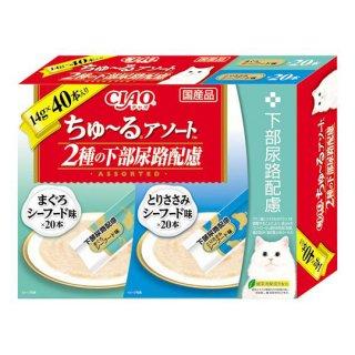 CIAO ちゅ〜るアソート 2種の下部尿路配慮  14g×40本