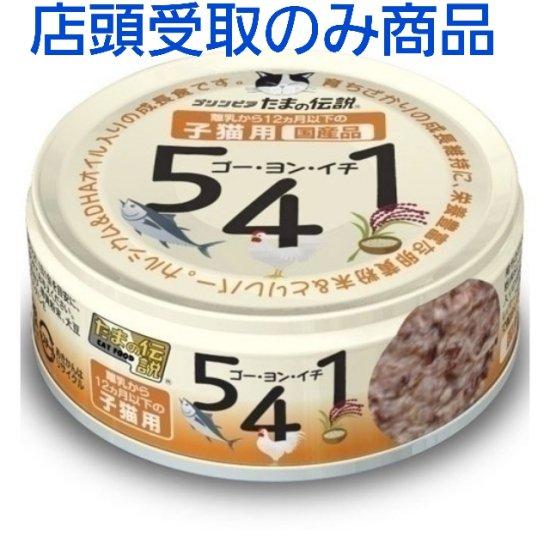 たまの伝説 541(ゴー・ヨン・イチ) 子猫用 70g