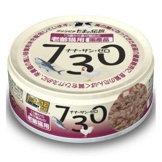 たまの伝説 730(ナナ・サン・ゼロ) 老齢猫用 70g