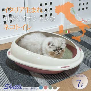 イタリア製 猫トイレ シャトル Sサイズ 2カラー