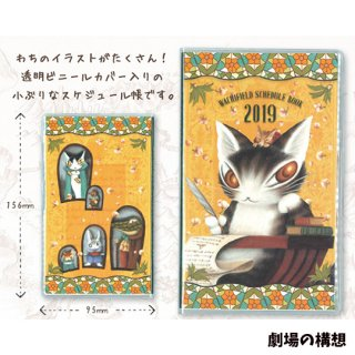 【アウトレット】わちふぃーるど 猫のダヤン WFスケジュール2019 2タイプ