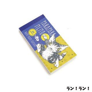 わちふぃーるど 猫のダヤン パラパラミニメモ 2種