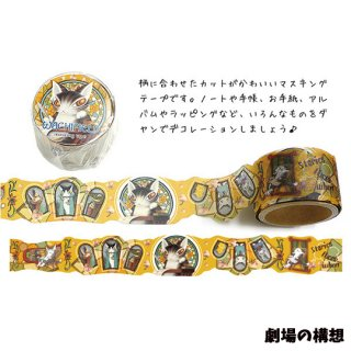 わちふぃーるど 猫のダヤン マスキングテープW25 2タイプ