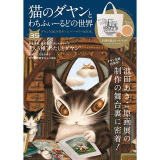わちふぃーるど 猫のダヤンとわちふぃーるどの世界 ダヤン生誕35周年アニバーサリーBOOK