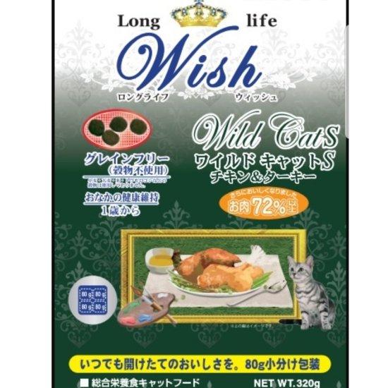 Wish ウィッシュ ワイルドキャット チキン&ターキー 320g~