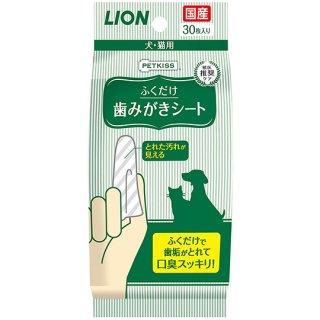 LION ふくだけ歯みがきシート 犬猫用 30枚
