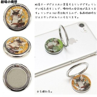 わちふぃーるど 猫のダヤン スマートリング 2種