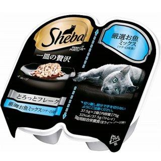 シーバ 一皿の贅沢 とろっとフレーク厳選お魚ミックス(ツナ・白身魚) 75g