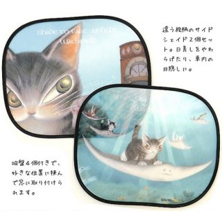 わちふぃーるど 猫のダヤン サイドシェイド2個セット タイプ/陸エイ