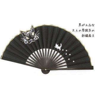 わちふぃーるど 猫のダヤン 刺繍扇子 うでぐみダヤン・黒