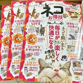 「ネコお得技ベストセレクション」(晋遊舎)