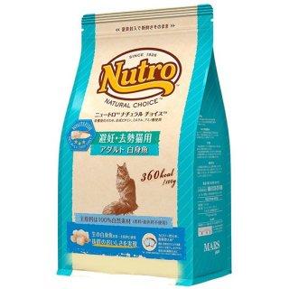 ニュートロ ナチュラルチョイス 避妊・去勢猫用 アダルト 白身魚 500g