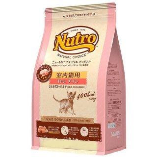 ニュートロ ナチュラルチョイス 室内猫用 キトン チキン 500g
