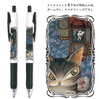 わちふぃーるど 猫のダヤン サラサクリップボールペン0.5 ひげの先・黒