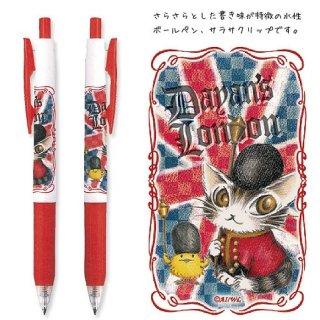 わちふぃーるど 猫のダヤン サラサクリップボールペン0.5 ロンドンII・赤