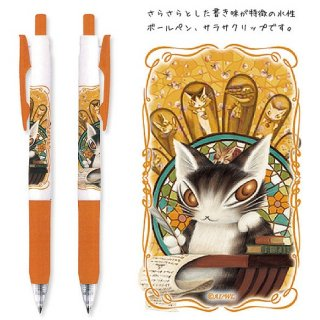 わちふぃーるど 猫のダヤン サラサクリップボールペン0.5 劇場の構想・オレンジ