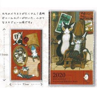 わちふぃーるど 猫のダヤン WFスケジュール2020 いいところ