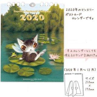 わちふぃーるど 猫のダヤン ポストカードカレンダー2020