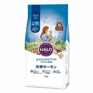 HALO 猫 エイジングケア 11+ 天然サーモン グレインフリー 1.6kg
