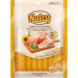 ニュートロ 愛猫用おやつ とろけるチキン&サーモン 20本入り(240g)