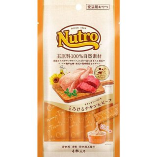 ニュートロ 愛猫用おやつ とろけるチキン&ビーフ 4本入り(48g)