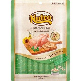 ニュートロ 愛猫用おやつ とろけるチキン チキンレバー入り 20本入り(240g)