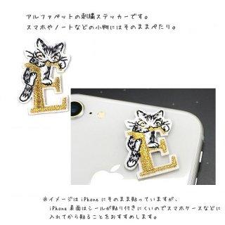 わちふぃーるど 猫のダヤン アップリケ刺繍ステッカー ダヤン・E