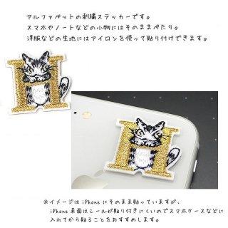 わちふぃーるど 猫のダヤン アップリケ刺繍ステッカー ダヤン・H