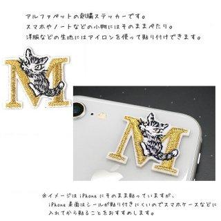 わちふぃーるど 猫のダヤン アップリケ刺繍ステッカー ダヤン・M