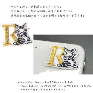 わちふぃーるど 猫のダヤン アップリケ刺繍ステッカー ダヤン・R