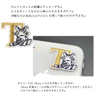 わちふぃーるど 猫のダヤン アップリケ刺繍ステッカー ダヤン・T