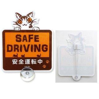 わちふぃーるど 猫のダヤン スイングサイン 安全運転